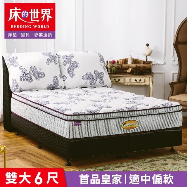 【床的世界】美國首品皇家乳膠三線獨立筒床墊