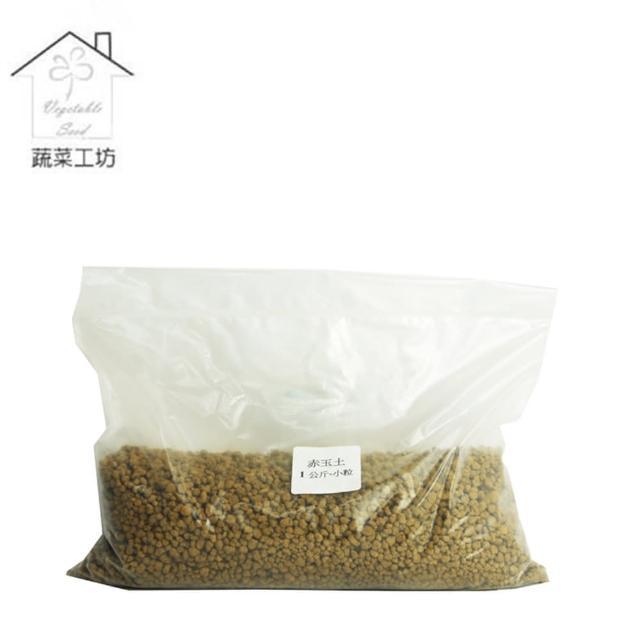 【蔬菜工坊】赤玉土1公斤分裝包-小粒(日本原裝進口)/