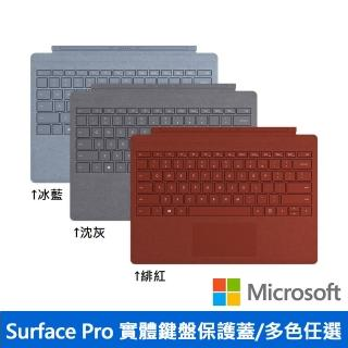 【Microsoft微軟】Surface Pro 實體鍵盤保護蓋(三色任選)