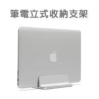 【SENZANS】NB筆記型電腦鋁合金立式收納支架(立架 MacBook適用)