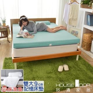 【House Door 好適家居】記憶床墊 日本大和抗菌表布9cm厚竹炭波浪釋壓床墊-贈抗菌保潔墊(雙大6尺)