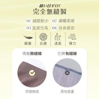 【MarCella 瑪榭】MIT-薄感無縫抗菌三角褲-中高腰-3件組(抗菌/台灣製/女內褲/三角褲/無縫)