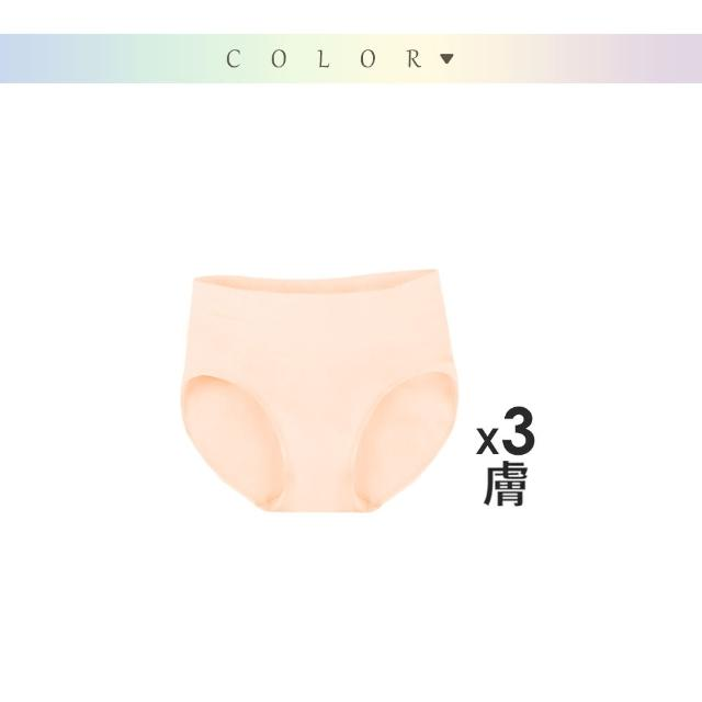 【MarCella 瑪榭】MIT-薄感無縫抗菌三角褲-中高腰-3件組(女內褲/抗菌/包臀/彈性大/保護私密處)