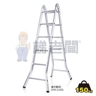 【梯老闆】6尺/6階 直馬兩用梯(直梯/A字梯/關節梯/鋁梯/荷重150公斤/免運費/DFB-2120G)