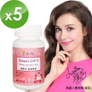 【BeeZin康萃】瑞莎代言 極煥美妍胎盤膠原錠x5瓶(30錠/瓶)