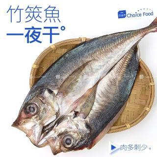 【巧益市】台灣竹筴魚一夜干20尾(250g/尾)