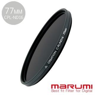 【Marumi】ND16 C-PL77mm超薄框減光偏光鏡