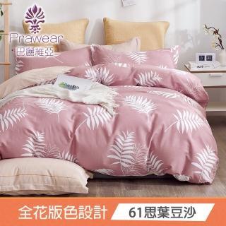 【巴麗維亞】繽紛愛情 100%精梳純棉兩用被床包組(單人/雙人/加大 多款任選)