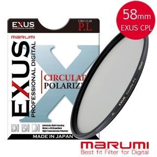 【Marumi】EXUS CPL-58mm 防靜電‧防潑水‧抗油墨鍍膜偏光鏡