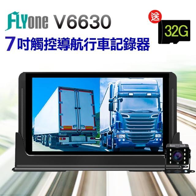 【FLYone】V6630 7吋觸控大螢幕 前後雙鏡行車記錄+導航+平板 三合一行車記錄器(加送32G+固定底座)
