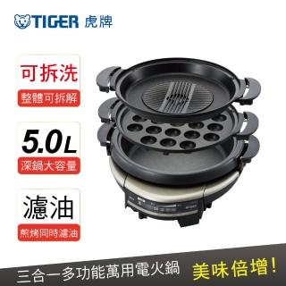 【TIGER 虎牌】5.0L三合一多功能萬用電火鍋(CQD-B30R)