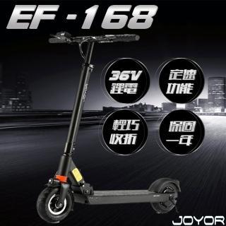 【JOYOR】EF-168 36V 鋰電 LED燈 搭配 350W電機 定速(電動滑板車)