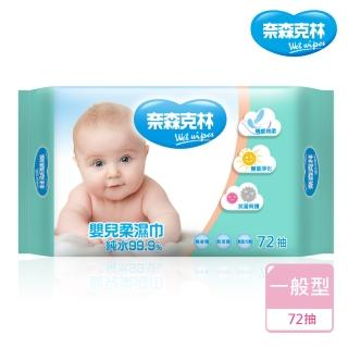 【奈森克林】嬰兒純水柔濕巾(72抽/包)