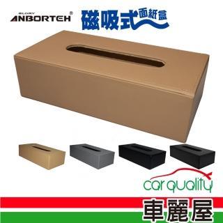 【ANBORT 安伯特】典藏 磁吸式面紙盒(單色款)