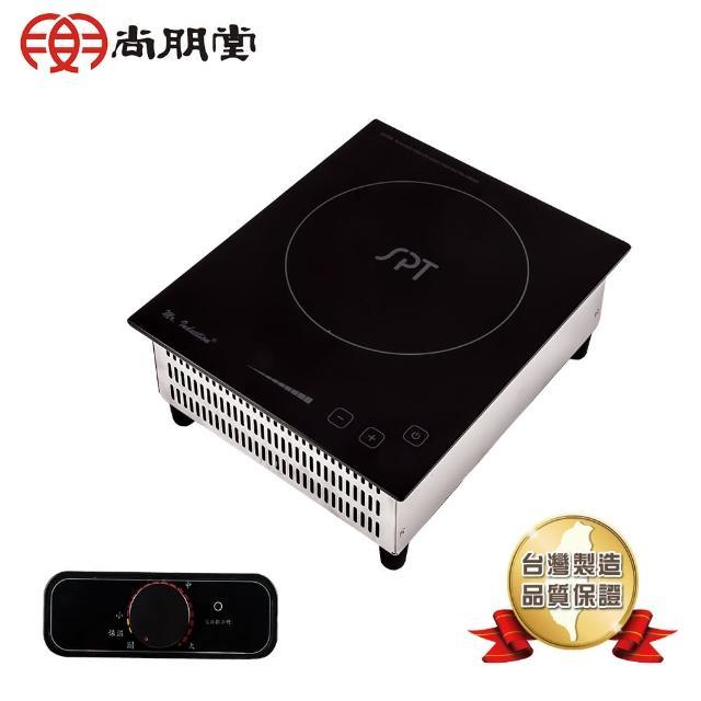 【尚朋堂】商業用變頻電磁爐RC210