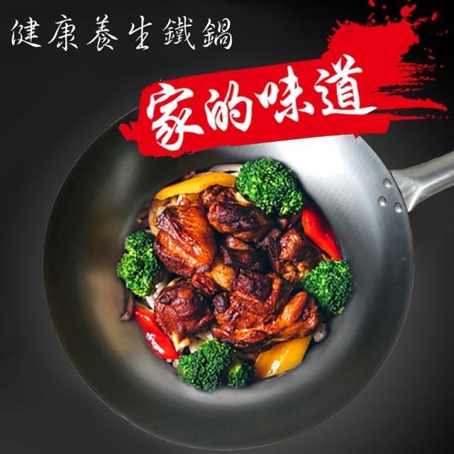 【金德恩】36cm 無塗層健康鐵鍋/ 精鐵大炒鍋(台灣製造/煎/煮/炒/炸/導熱/傳統)