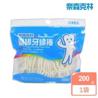 【奈森克林】扁線牙線棒(200支/夾鍊袋)
