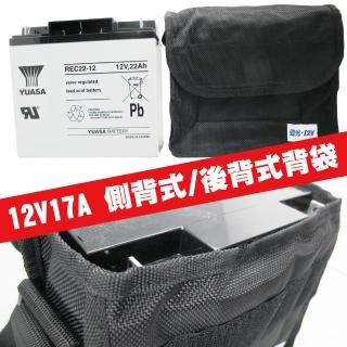 【CSP】12V17A電池背袋(電池袋 側背袋 後背袋 背肩袋 防水尼龍材質 適用:17A-24A電池)