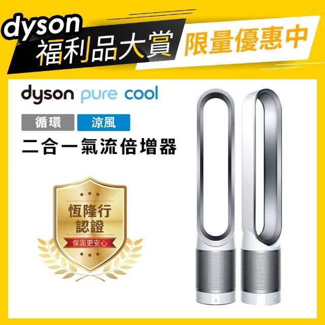 【dyson 戴森】Pure Cool TP00 二合一空氣清淨機/風扇(限量福利品)