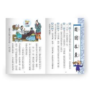 【世一】新編兒童學成語(全套3冊)