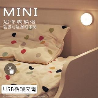馬卡龍觸控調光LED燈/小夜燈(USB充電 床頭燈 露營燈 氣氛燈)
