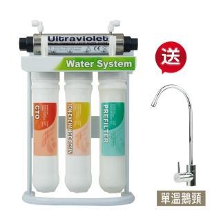 【德克生活】四道式紫外線殺菌生飲機(免安裝費+贈NF認證單溫龍頭)