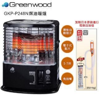 【SENGOKU 千石】Green wood煤油暖爐/煤油爐 GKP-P248N 輕巧款式(加贈電動加油槍)