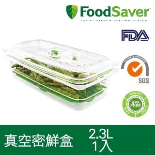 【FoodSaver】真空密鮮盒1入(特大-2.3L)