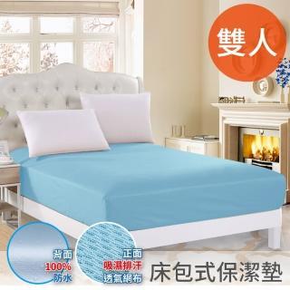 【三浦太郎】看護級針織專利透氣防水。床包式 雙人 保潔墊/藍色(保潔墊/床墊/床包)