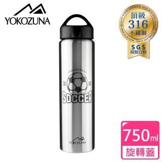 【YOKOZUNA】頂級316不鏽鋼超越保冷/保溫杯750ml