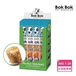 【BokBok】巨型鮭魚軟骨棒(30g/20入/盒)(過敏犬首選)/