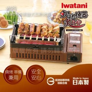 【Iwatani 岩谷】日本岩谷達人卡式瓦斯新網烤肉串燒爐2.3kw(CB-ABR-1)