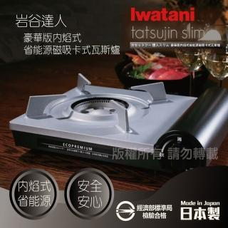 【Iwatani 岩谷】豪華版內焰式省能源磁吸卡式瓦斯爐2.9kw(CB-EPR-1)