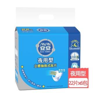 【安安成人】夜用型抽換式尿片 21x51CM(22片x6包/箱)