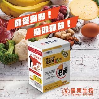 【信東生技】倍比B群雙層錠-牛磺酸升級配方