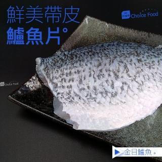 【巧益市】台灣鮮美鱸魚片8片(200g/片)