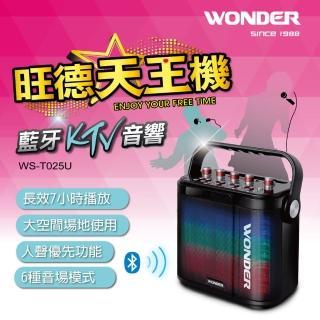 【WONDER 旺德】天王機藍牙KTV音響(WS-T025U)