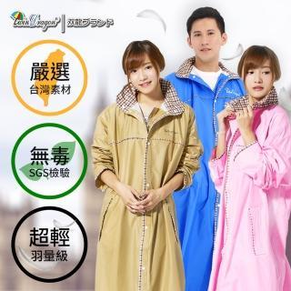 【雙龍牌】台灣素材推薦_超輕量英倫風時尚前開式雨衣_多重防水設計_通風內網(學院風連身雨衣機車雨衣NEU)