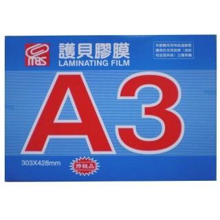 【MBS萬事捷】1332 亮面護貝膠膜(A3)