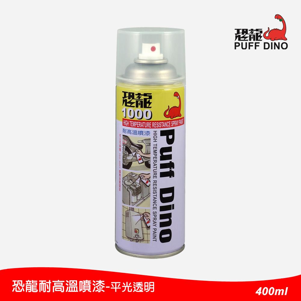 恐龍 耐高溫噴漆400ml 平光透明 耐熱噴漆 耐熱漆 排氣管噴漆 恐龍耐熱
