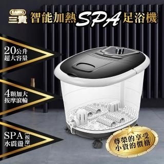 【SANKI 三貴】好福氣加熱SPA足浴機 2色可選(黑曜石.典雅咖)