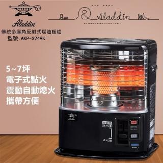 【日本 ALADDIN 阿拉丁】煤油暖爐/煤油爐 AKP-U288K(加贈電動加油槍)