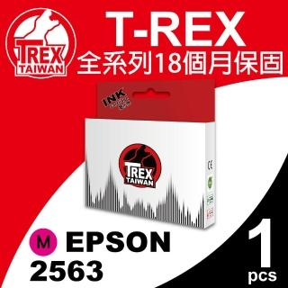 【T-REX霸王龍】EPSON 256/2563 紅色 相容 副廠墨水匣(適用XP-701/721)