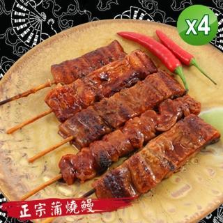 【老爸ㄟ廚房】日式蒲燒鰻魚串(150g/5串/包 共4包)