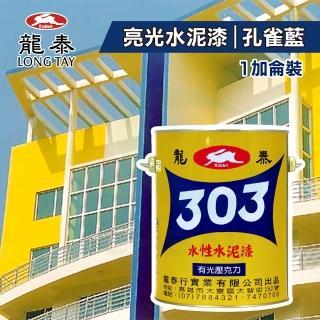 【龍泰303】水性壓克力水泥漆 亮光「47孔雀藍」(1加侖裝)