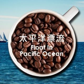 【生態綠】深烘焙/太平洋漂流(250g/包)