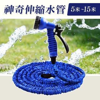 【索樂生活】神奇強力防爆伸縮水管 可伸縮5-15米(彈力伸縮澆水15M水管洗車園藝水槍高壓水管水管)