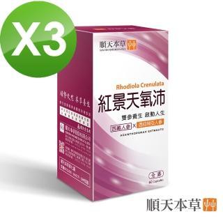 【順天本草】紅景天氧沛膠囊3盒組(60顆/盒X3盒)