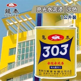 【龍泰303】水性壓克力水泥漆 亮光「61沙色」(1公升裝)(內牆漆/外牆漆/彩繪漆)