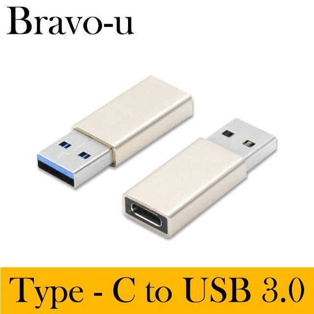 【Bravo-u】Type-c母 to usb 3.0 公 轉接頭(2入)